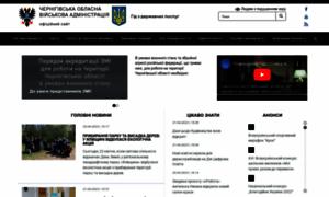 Cg.gov.ua thumbnail