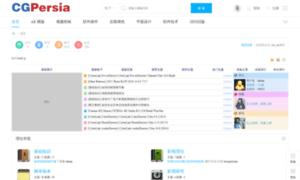 Cgpersia.cn thumbnail