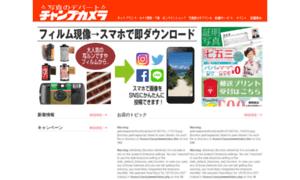 Champ.sakura.ne.jp thumbnail