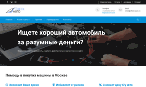 Check-auto.ru thumbnail
