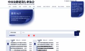 Chhca.org.cn thumbnail