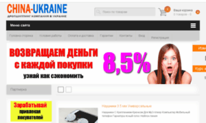 China-ukraine.com.ua thumbnail