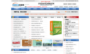 Chinayearbook.com thumbnail