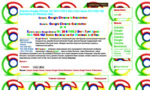 Chrome-download-free-novi-skachat.blogspot.com thumbnail