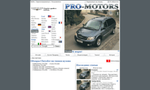 Chrysler.pro-motors.ru thumbnail