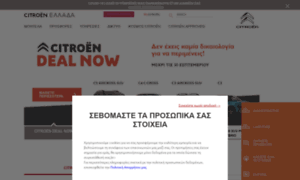 Citroen.gr thumbnail