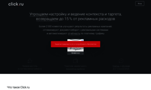 Click.ru thumbnail