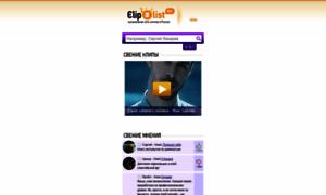 Cliplist.ru thumbnail