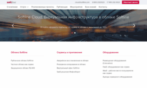 Cloud.softline.ru thumbnail