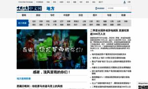 لینک گروه نجف اباد Cnews.chinadaily.com.cn: 中 国 在 线 - 中 国 日 报 网