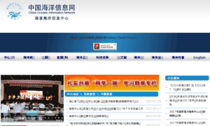 Coi.gov.cn thumbnail