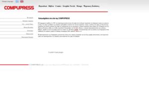 Compupress.gr thumbnail