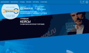 Conf.oborot.ru thumbnail