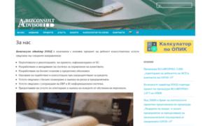 Consult-bg.biz thumbnail