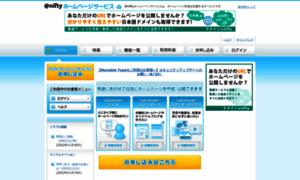 Coocan.jp thumbnail