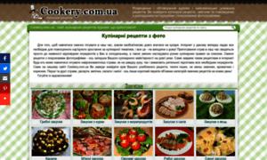 Cookery.com.ua thumbnail
