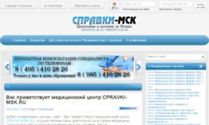 Cpravki-msk.ru thumbnail