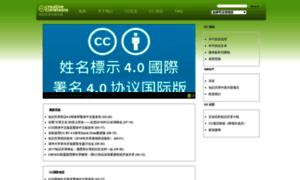 Creativecommons.net.cn thumbnail