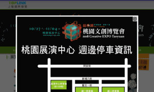 Creativexpo.tycg.gov.tw thumbnail
