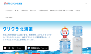 Crecla-h.jp thumbnail