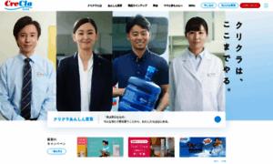 Crecla.jp thumbnail