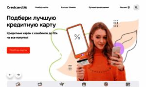 Credcard.ru thumbnail