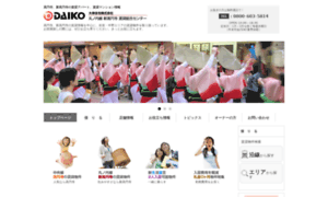 Daiko-chintai.on.s-bs.jp thumbnail