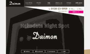 Daimons.co.jp thumbnail