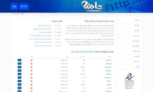 Damane.net thumbnail