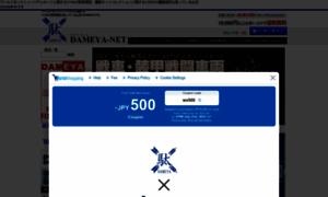Dameya.net thumbnail