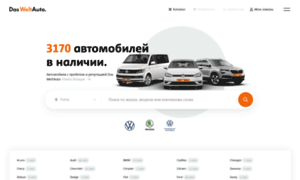 Dasweltauto.ru thumbnail