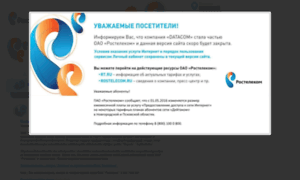 Datacom.ru thumbnail