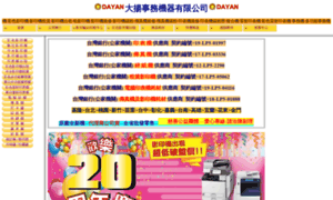 Dayan.com.tw thumbnail