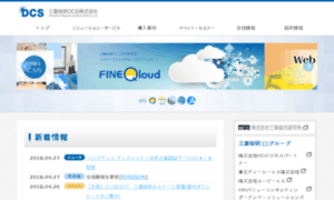 Dcs.co.jp thumbnail