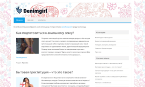 Denimgirl.com.ua thumbnail
