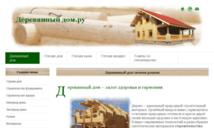 Derevianniy-dom.ru thumbnail