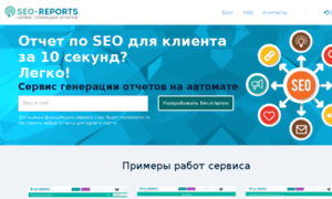Dev.seo-reports.ru thumbnail