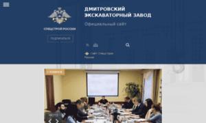 Dezmo.spetsstroy.ru thumbnail