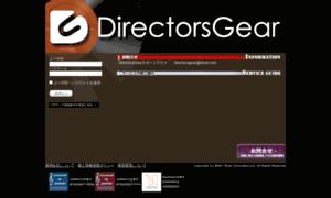 Dg.directorsgear.com thumbnail