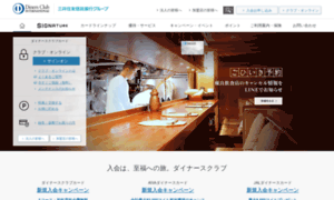 Diners.co.jp thumbnail