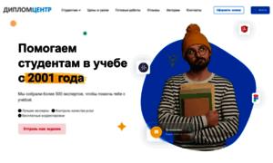 Diplom-center.ru thumbnail