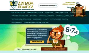 Diplom-pedagoga.ru thumbnail