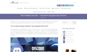 Discord-s.ru thumbnail
