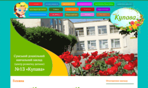 Dnz13.com.ua thumbnail