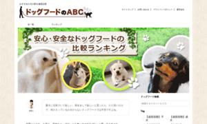 Dog-food.tokyo thumbnail