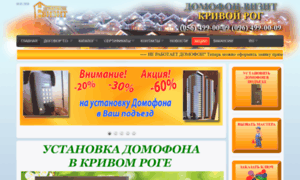 Domofon-vizit.dp.ua thumbnail