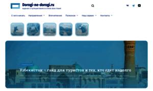 Dorogi-ne-dorogi.ru thumbnail
