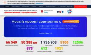 Dorogi-onf.ru thumbnail