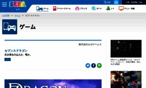 Dragon.sega.jp thumbnail