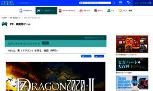 Dragon2021.sega.jp thumbnail